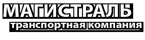 Магистраль - Череповец
